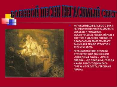 ИСПОКОН ВЕКОВ ШЛА БОК О БОК С ЧЕЛОВЕКОМ ПЕСНЯ:ПРАЗДНОВАЛА СВАДЬБЫ И РОЖДЕНИЯ,...