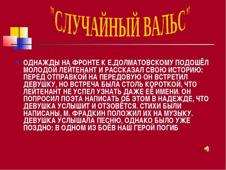 ОДНАЖДЫ НА ФРОНТЕ К Е.ДОЛМАТОВСКОМУ ПОДОШЁЛ МОЛОДОЙ ЛЕЙТЕНАНТ И РАССКАЗАЛ СВО...