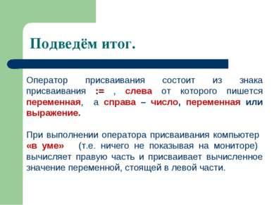 Подведём итог. Оператор присваивания состоит из знака присваивания := , слева...