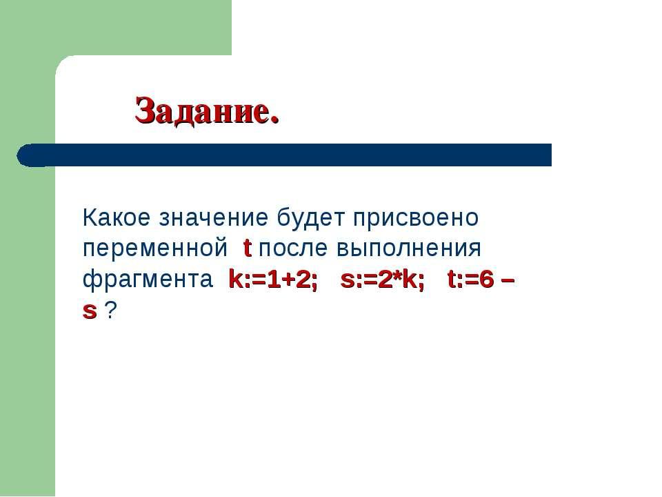 Задание. Какое значение будет присвоено переменной t после выполнения фрагмен...