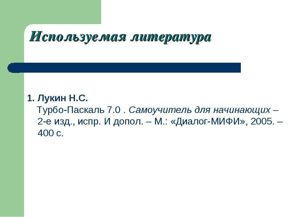 Используемая литература Лукин Н.С. Турбо-Паскаль 7.0 . Самоучитель для начина...
