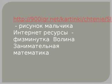 http://900igr.net/kartinki/chtenie/Slova-sutki-1.files/022-Delajut-zarjadku.h...