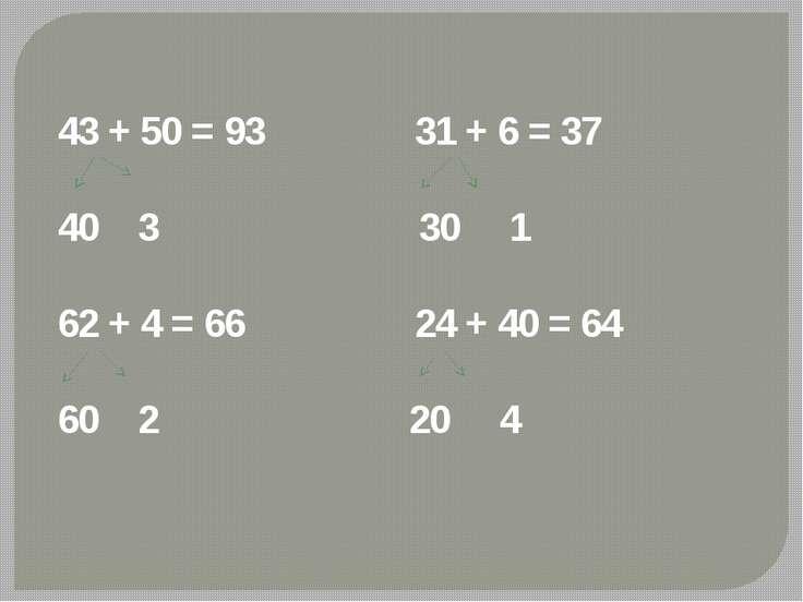 43 + 50 = 93 31 + 6 = 37 40 3 30 1 62 + 4 = 66 24 + 40 = 64 60 2 20 4