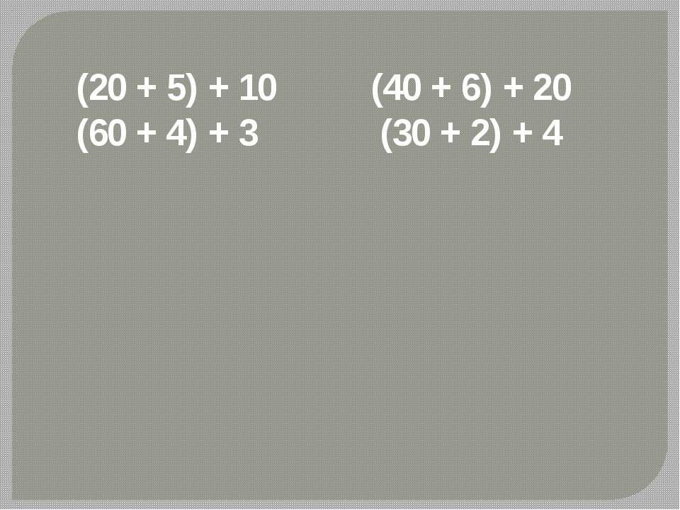 (20 + 5) + 10 (40 + 6) + 20 (60 + 4) + 3 (30 + 2) + 4
