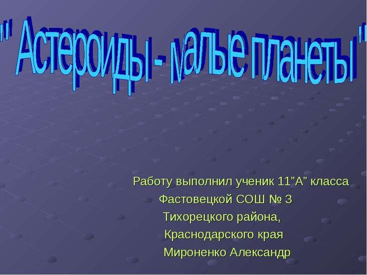 """Работу выполнил ученик 11""""A"""" класса Фастовецкой СОШ № 3 Тихорецкого района, К..."""