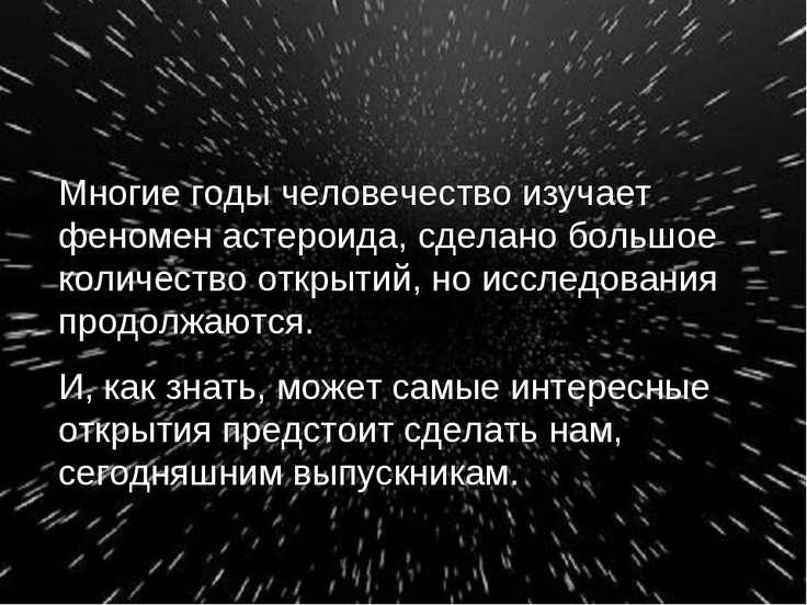 Многие годы человечество изучает феномен астероида, сделано большое количеств...