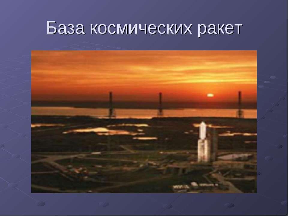 База космических ракет
