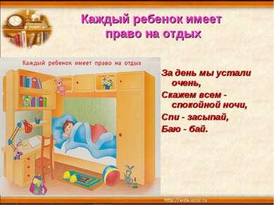 Каждый ребенок имеет право на отдых За день мы устали очень, Скажем всем - сп...
