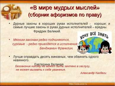 «В мире мудрых мыслей» (сборник афоризмов по праву) Дурные законы в хороших р...