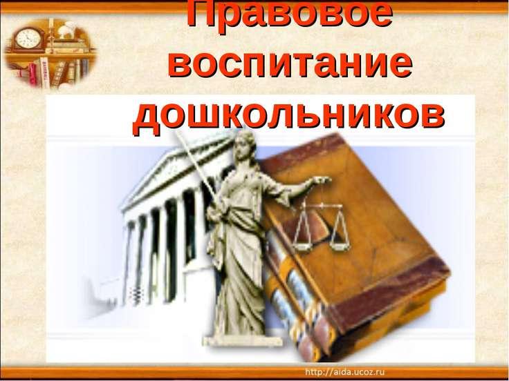 Правовое воспитание дошкольников