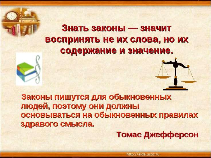 Знать законы — значит воспринять не их слова, но их содержание и значение. За...