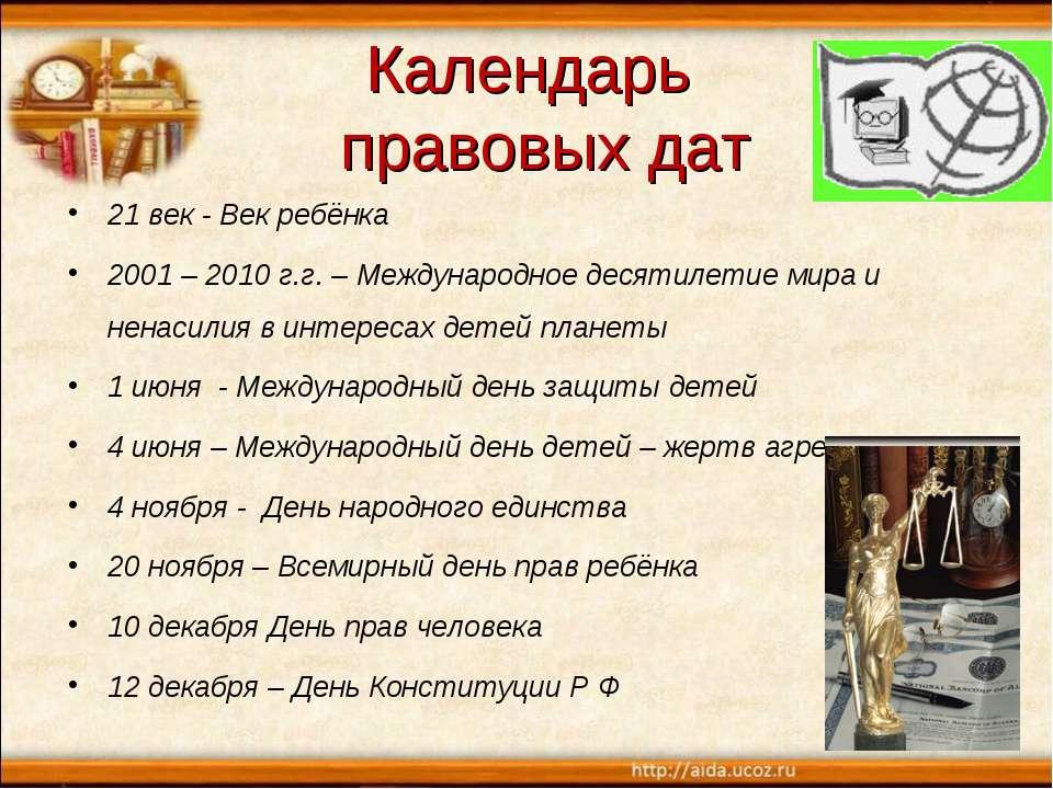 Календарь правовых дат 21 век - Век ребёнка 2001 – 2010 г.г. – Международное ...