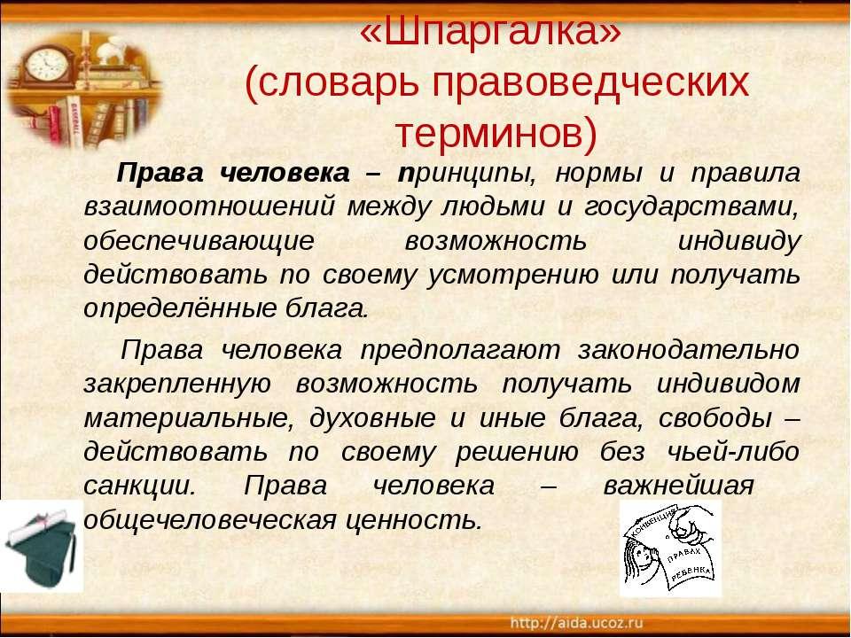 «Шпаргалка» (словарь правоведческих терминов) Права человека – принципы, норм...