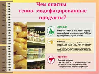 Чем опасны генно- модифицированные продукты?