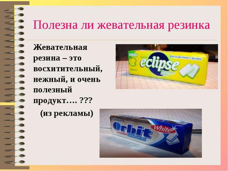 Полезна ли жевательная резинка Жевательная резина – это восхитительный, нежны...