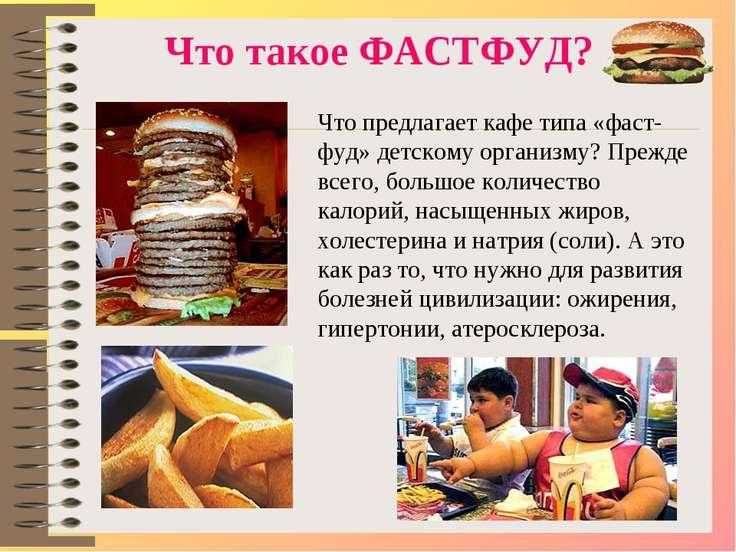 paragraph of junk food