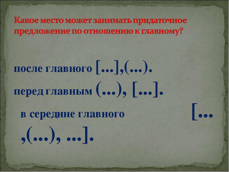 после главного [...],(...). перед главным (...), [...]. в середине главного [...