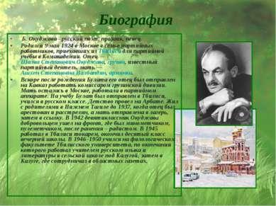 Биография Б. Окуджава - русский поэт, прозаик, певец. Родился 9 мая 1924 в Мо...