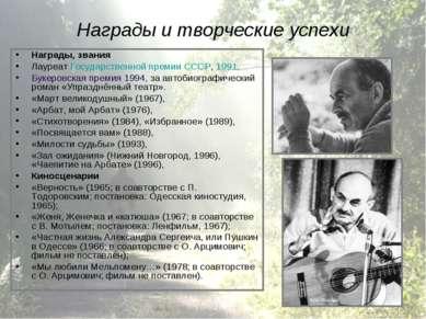 Награды и творческие успехи Награды, звания Лауреат Государственной премии СС...