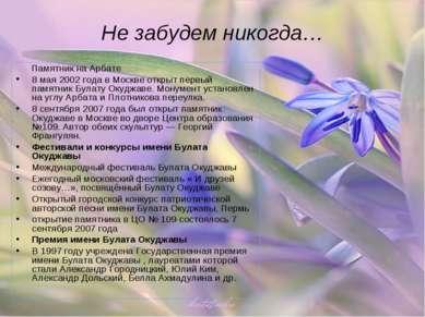 Не забудем никогда… Памятник на Арбате 8 мая 2002 года в Москве открыт первый...