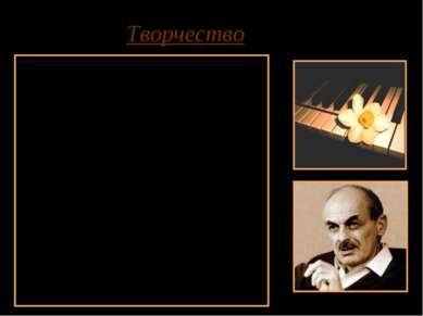 Другую, одну из первых, песню – Неистов и упрям... – Окуджава сочинил еще с...
