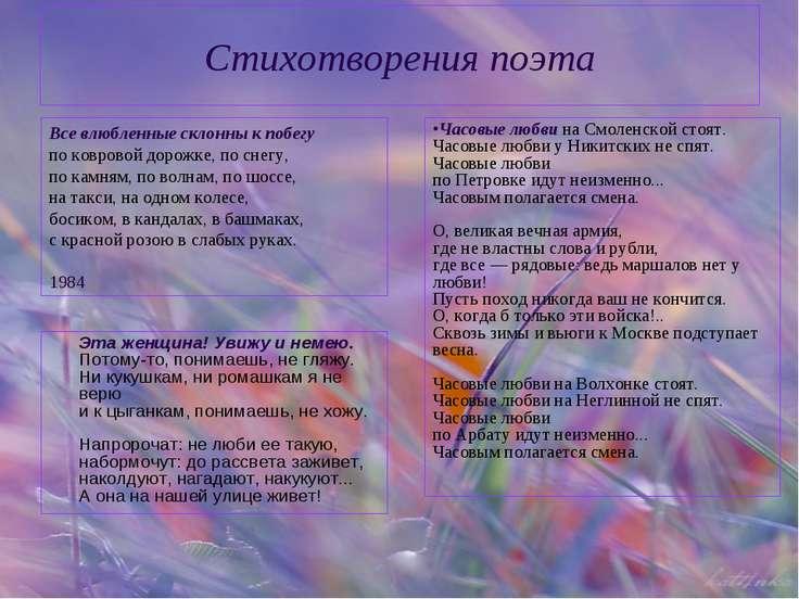 Стихотворения поэта Все влюбленные склонны к побегу по ковровой дорожке, по с...