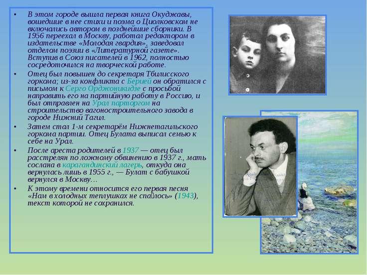 В этом городе вышла первая книга Окуджавы, вошедшие в нее стихи и поэма о Цио...