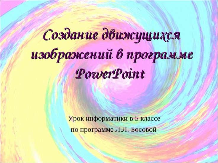 Создание движущихся изображений в программе PowerPoint Урок информатики в 5 к...