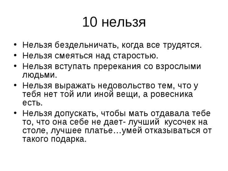10 нельзя Нельзя бездельничать, когда все трудятся. Нельзя смеяться над старо...