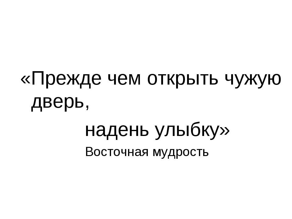 «Прежде чем открыть чужую дверь, надень улыбку» Восточная мудрость