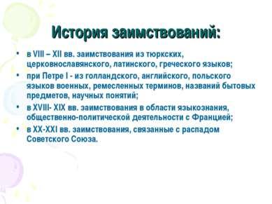 История заимствований: в VIII – XII вв. заимствования из тюркских, церковносл...