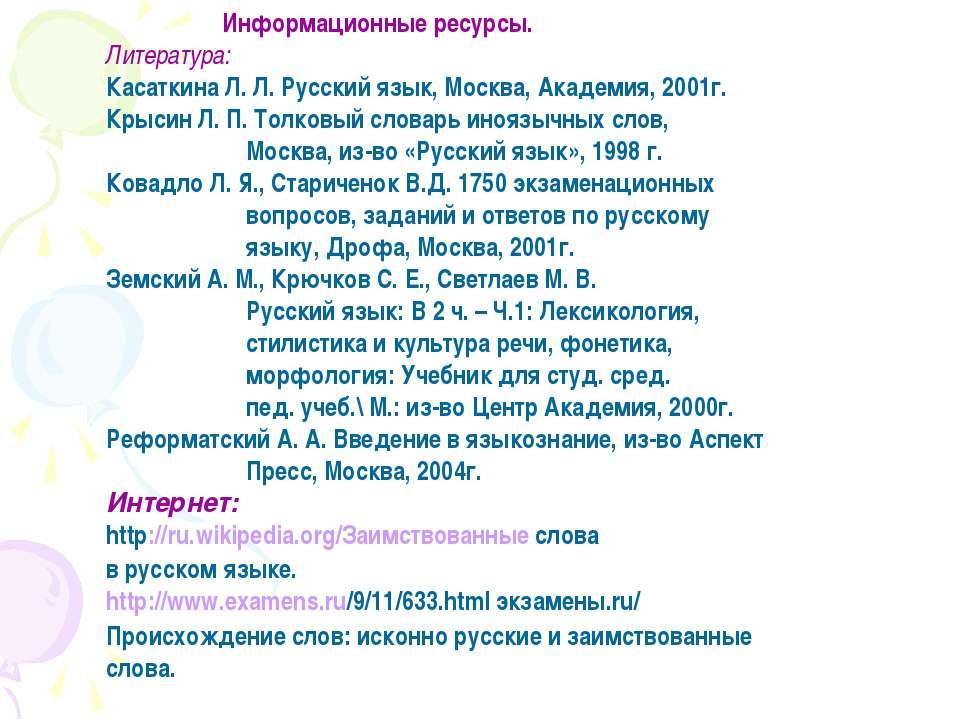 Информационные ресурсы. Литература: Касаткина Л. Л. Русский язык, Москва, Ака...