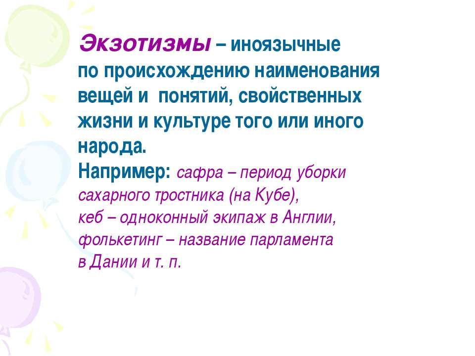Экзотизмы – иноязычные по происхождению наименования вещей и понятий, свойств...