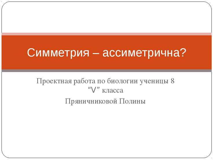 """Проектная работа по биологии ученицы 8 """"V"""" класса Пряничниковой Полины Симмет..."""