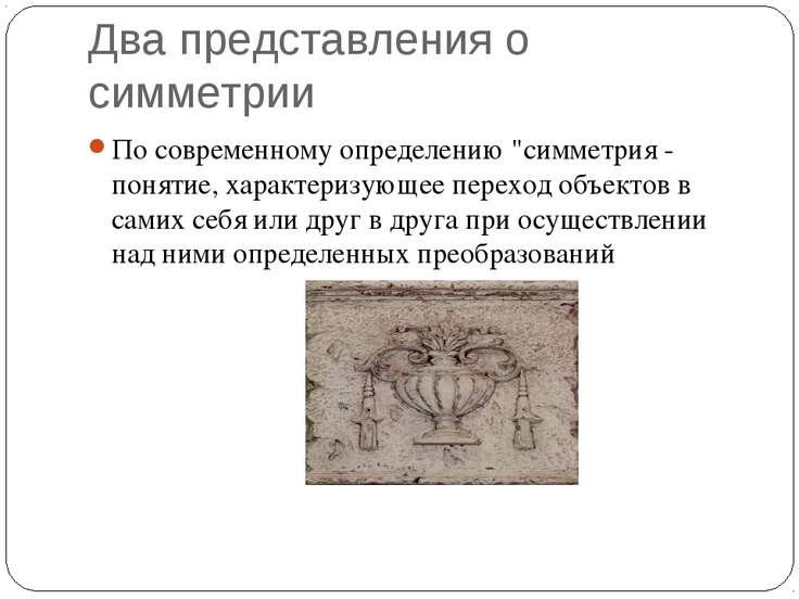 """Два представления о симметрии По современному определению """"симметрия - поняти..."""