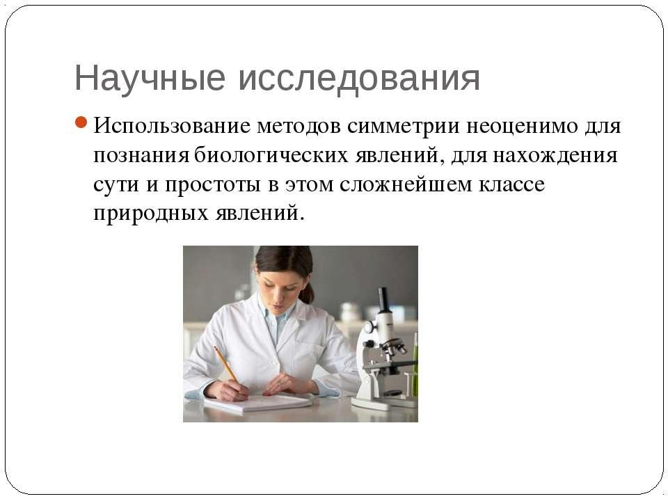 Научные исследования Использование методов симметрии неоценимо для познания б...