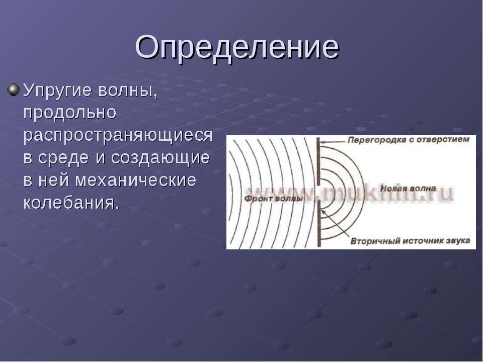 Определение Упругие волны, продольно распространяющиеся в среде и создающие в...