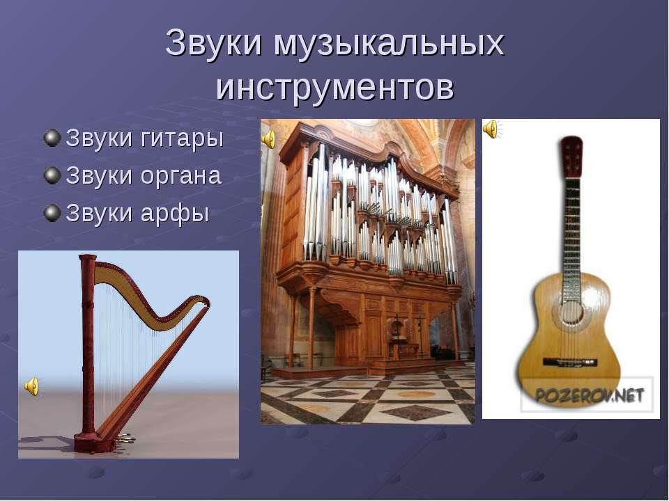 Звуки музыкальных инструментов Звуки гитары Звуки органа Звуки арфы