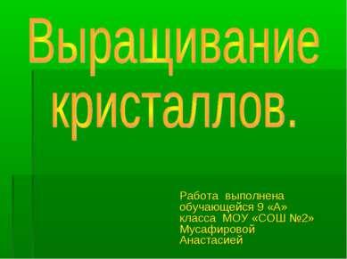 Работа выполнена обучающейся 9 «А» класса МОУ «СОШ №2» Мусафировой Анастасией