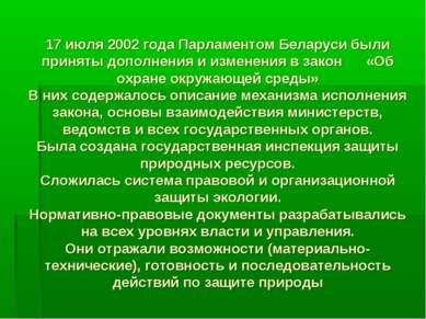 17 июля 2002 года Парламентом Беларуси были приняты дополнения и изменения в ...