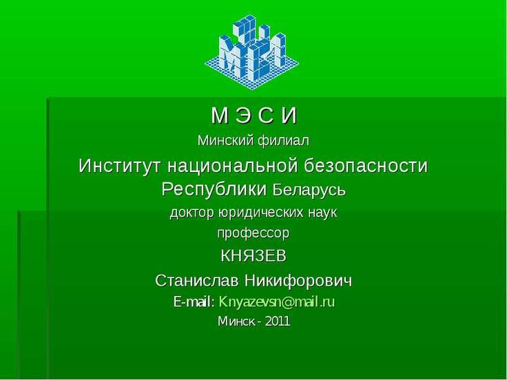 М Э С И Минский филиал Институт национальной безопасности Республики Беларусь...