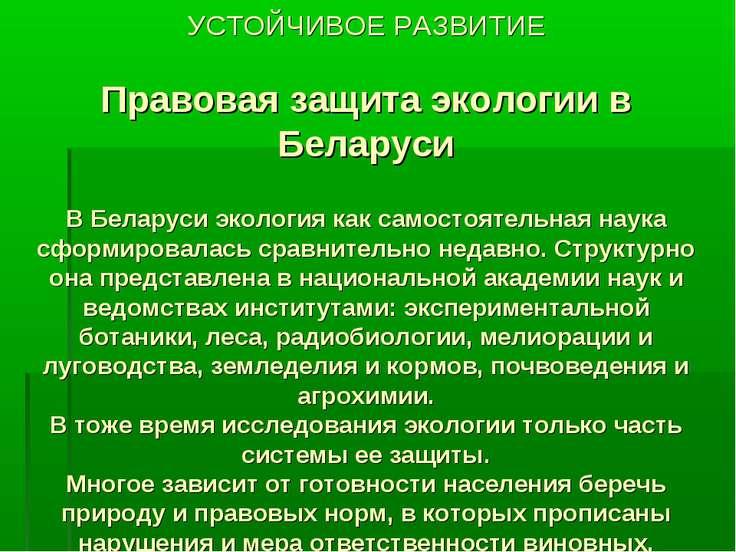 УСТОЙЧИВОЕ РАЗВИТИЕ Правовая защита экологии в Беларуси В Беларуси экология к...