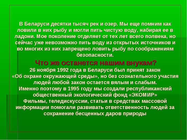 В Беларуси десятки тысяч рек и озер. Мы еще помним как ловили в них рыбу и мо...