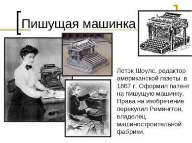 Пишущая машинка Летэк Шоулс, редактор американской газеты в 1867 г. Оформил п...