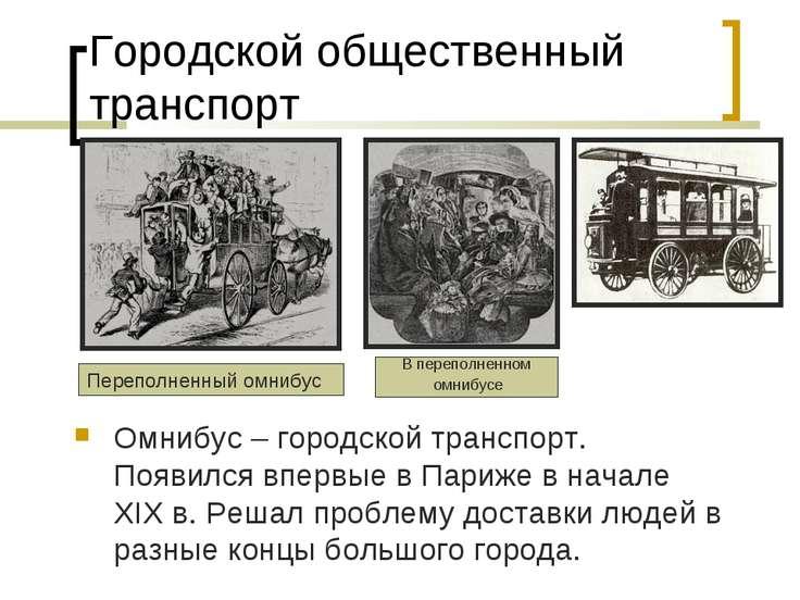 Городской общественный транспорт Омнибус – городской транспорт. Появился впер...