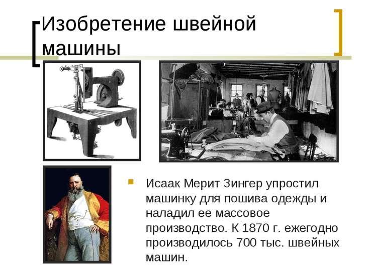 Изобретение швейной машины Исаак Мерит Зингер упростил машинку для пошива оде...