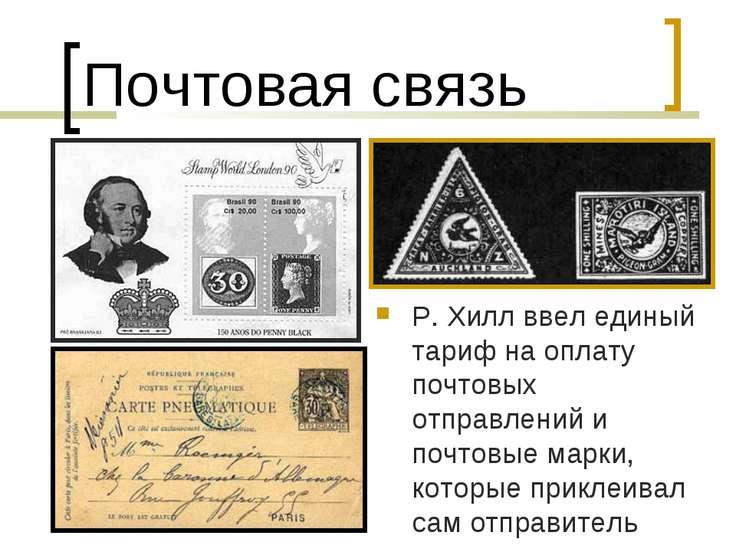 Почтовая связь Р. Хилл ввел единый тариф на оплату почтовых отправлений и поч...