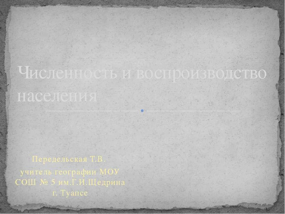 Передельская Т.В. учитель географии МОУ СОШ № 5 им.Г.И.Щедрина г. Туапсе Числ...