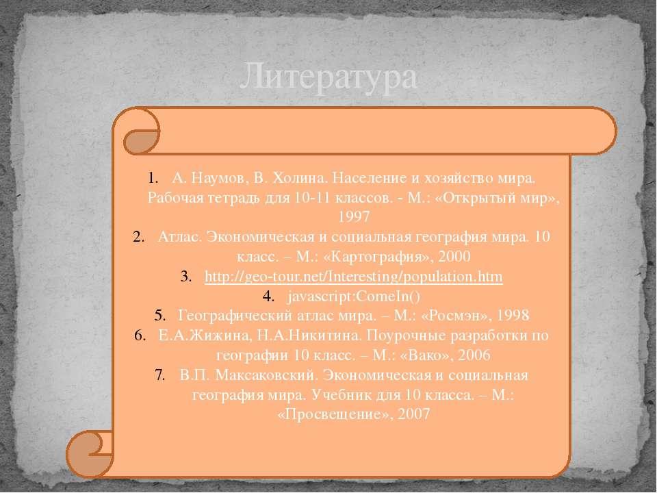 Литература А. Наумов, В. Холина. Население и хозяйство мира. Рабочая тетрадь ...