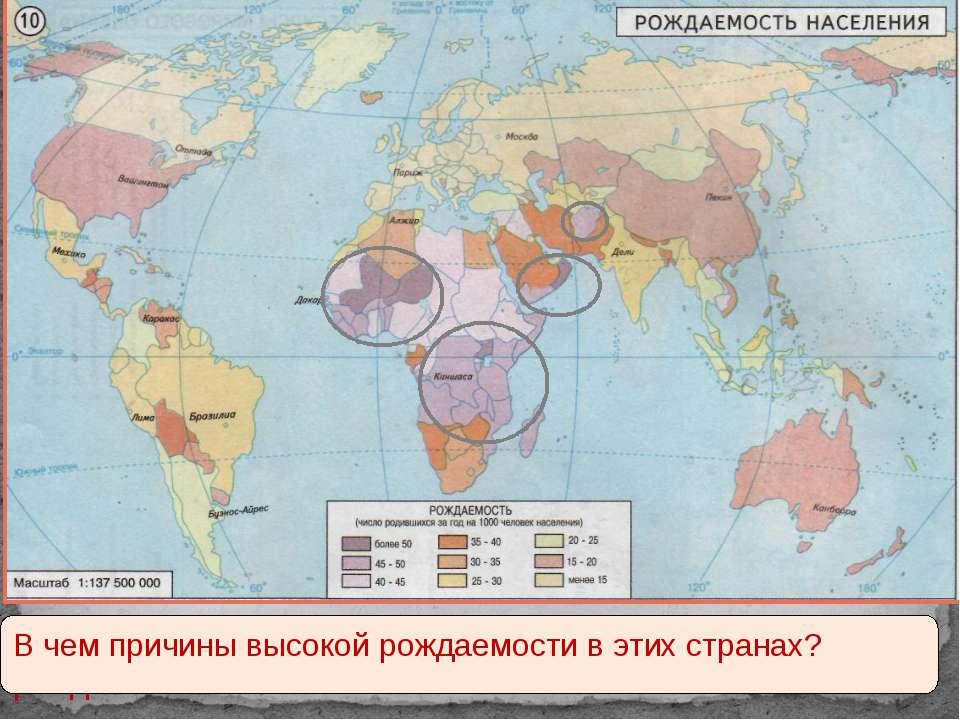Какие страны резко выделяются по коэффициенту рождаемости? В чем причины высо...